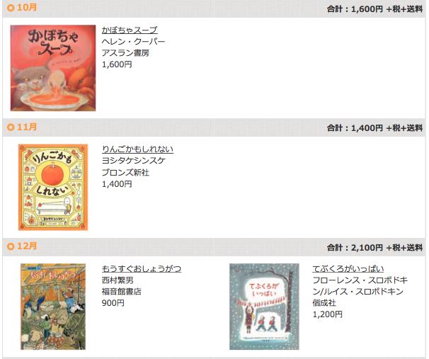 絵本の定期購読クレヨンハウスのブッククラブ5歳児コース10〜12月
