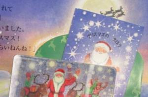 『サンタさんからのてがみ』子どもにおすすめのサンタ絵本
