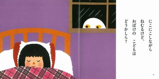 『クリスマスのおばけ』 2歳児におすすめクリスマス絵本