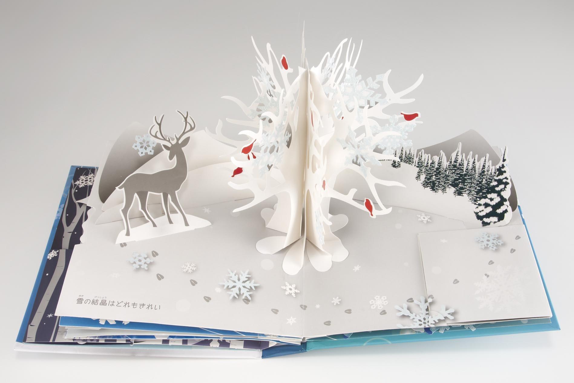 『雪の結晶 とびだすポップアップ絵本』おすすめのクリスマス仕掛け絵本