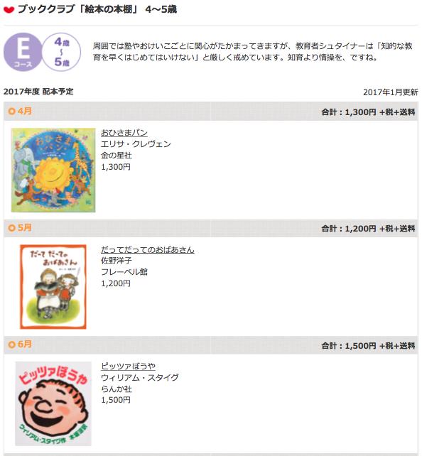 絵本の定期購読クレヨンハウスのブッククラブ4歳児コース4〜5月