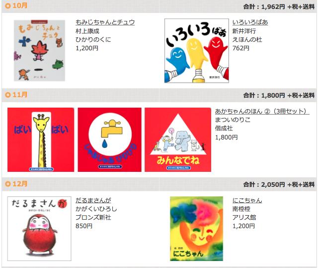 絵本の定期購読クレヨンハウスのブッククラブ0歳児コース10〜12月