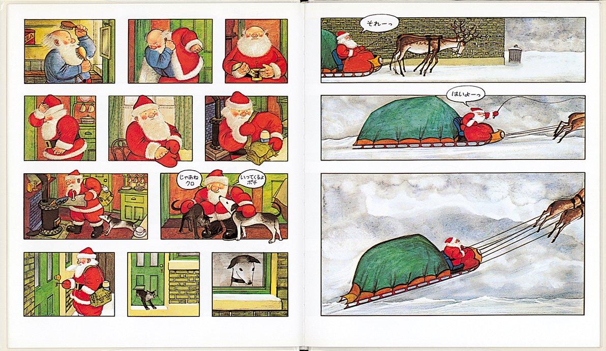 『さむがりやのサンタ』おすすめのクリスマスのサンタ絵本