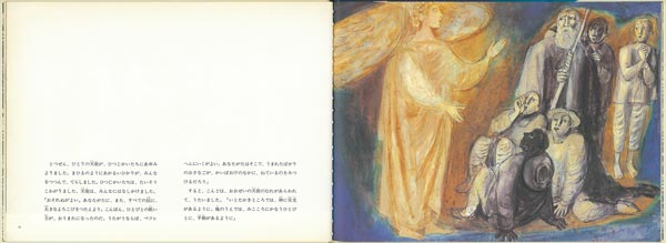 『クリスマスのものがたり』ホフマン クリスマスの起源キリスト降誕物語絵本