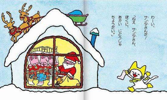 『ノンタン!サンタクロースだよ』2歳児におすすめクリスマス絵本