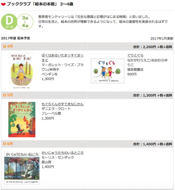 絵本の定期購読クレヨンハウスのブッククラブ3歳児コース4〜6月