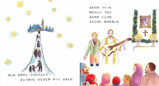 『クリスマスのうたものがたり』クリスマス由来絵本