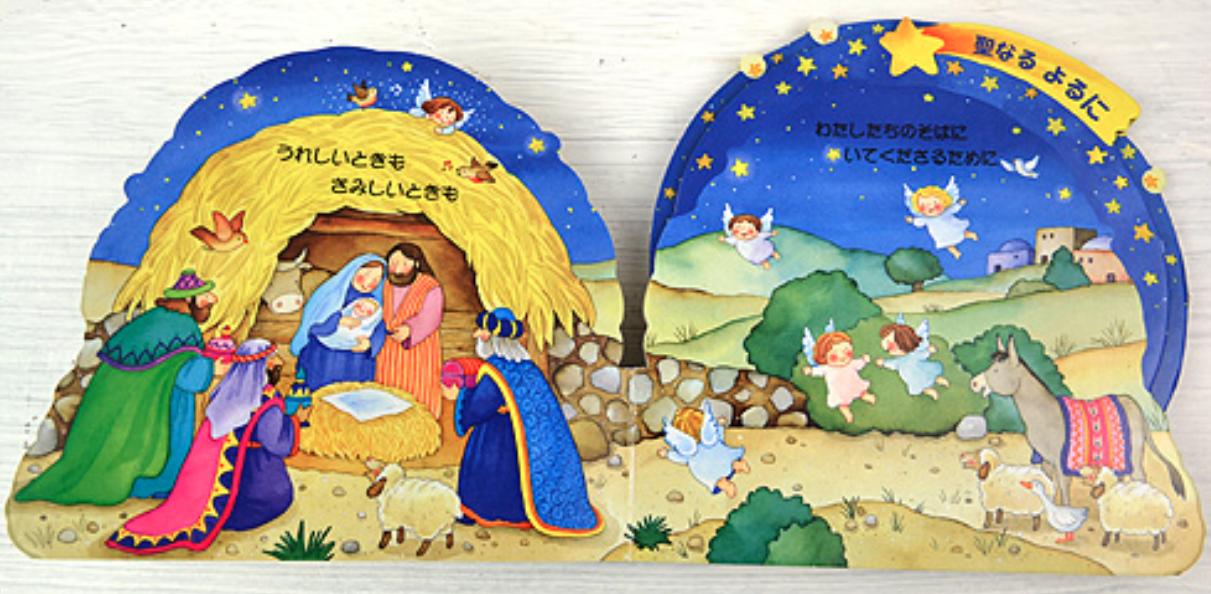 赤ちゃん向けキリスト降誕絵本『聖なるよるに』