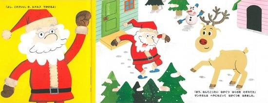『わすれんぼうのサンタクロース』2歳児におすすめクリスマス絵本