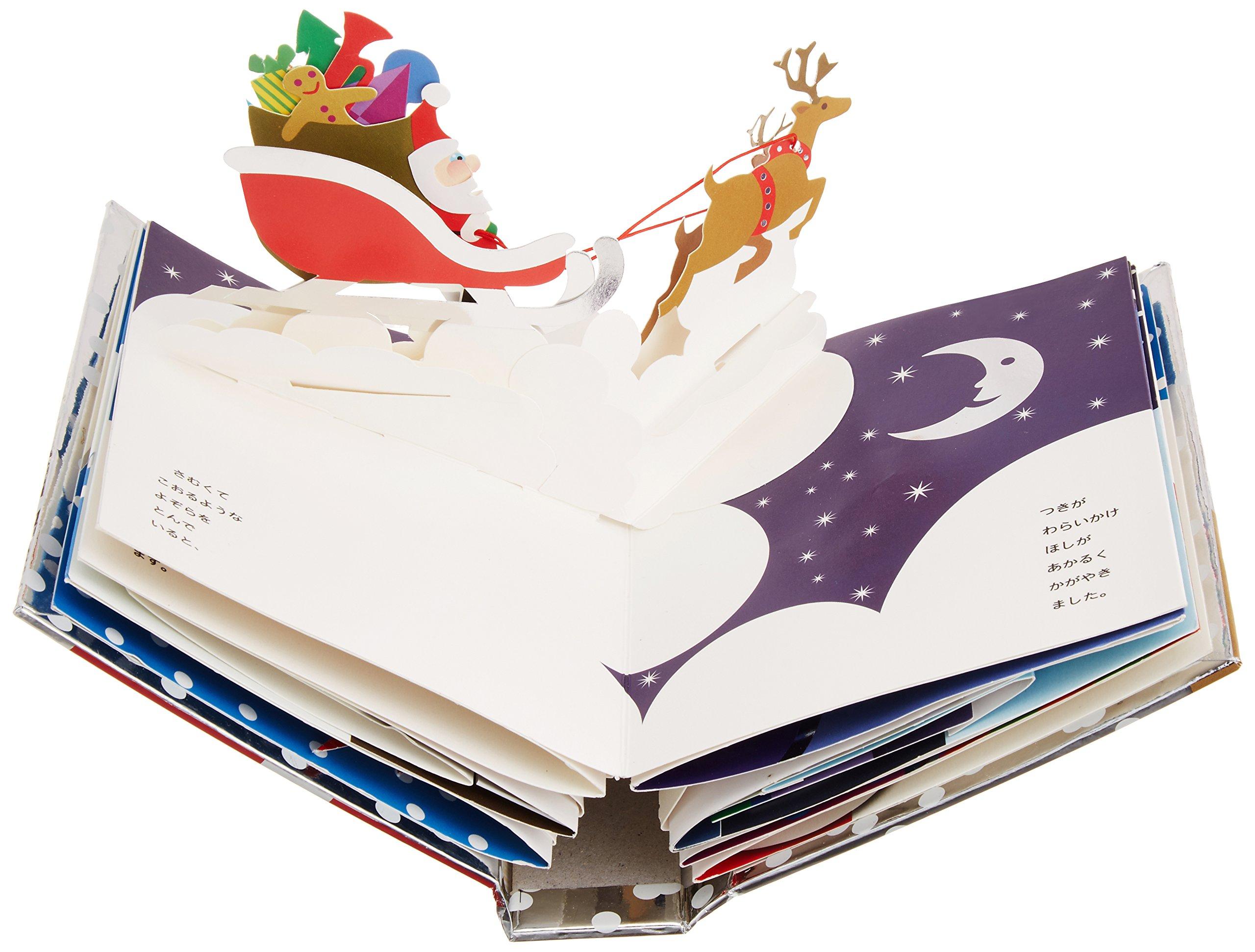子供におすすめの仕掛け絵本サンタさんがやってきた