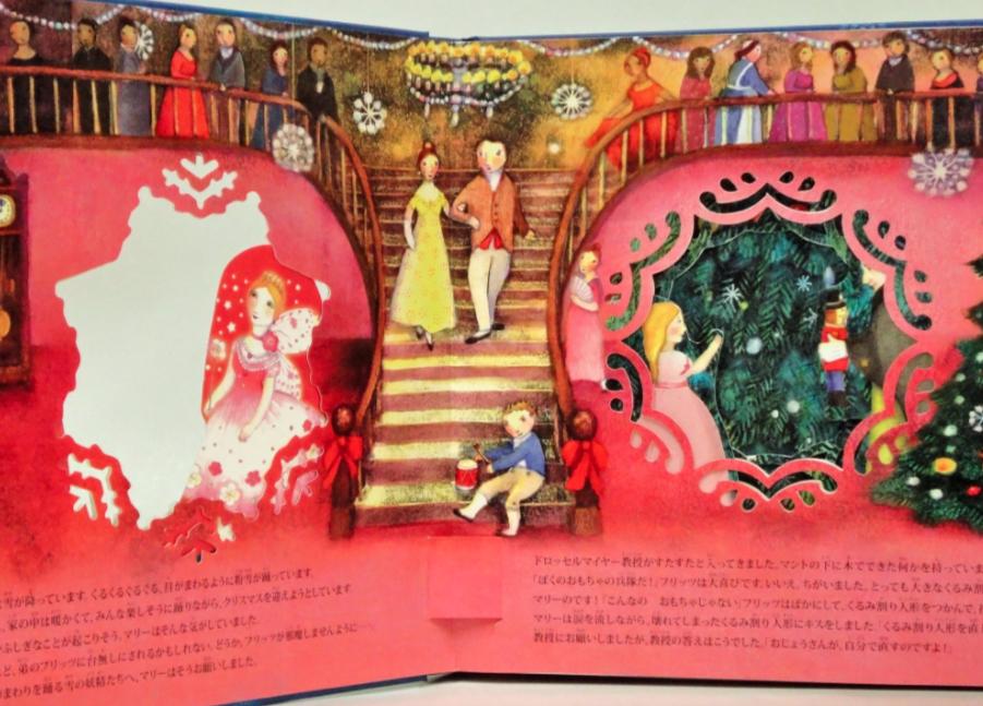 おすすめの仕掛け絵本クリスティーナ・スワーナーのくるみ割り人形