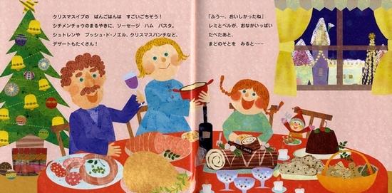 『クリスマスわくわくサンタの日』クリスマス由来絵本