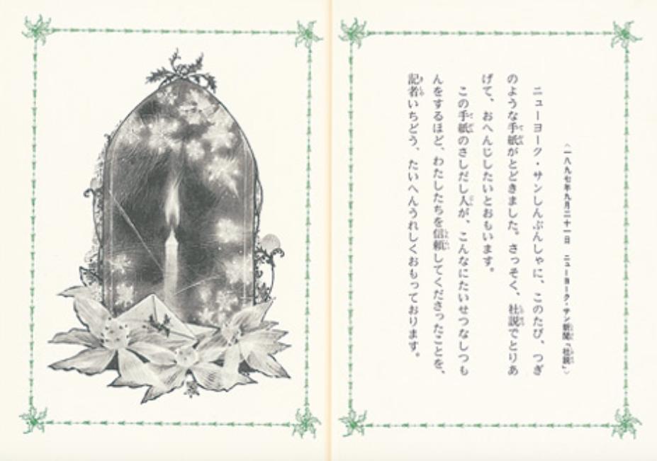 『サンタクロースっているんでしょうか?』小学生におすすめのクリスマス絵本