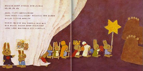 『どんくまさんのクリスマス』 4歳児におすすめクリスマス絵本