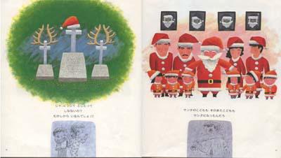 『サンタクロースってほんとうにいるの?』クリスマスの由来絵本