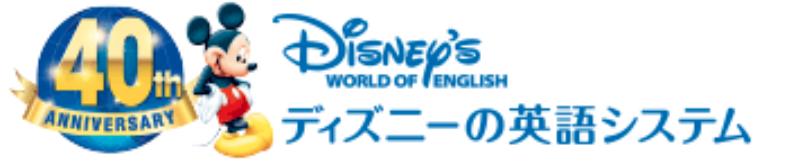 ディズニー英語システムDWE
