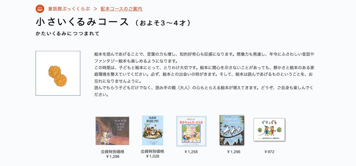 3~4歳児「童話館ぶっくくらぶ」配本リスト/童話館定期購読小さいくるみコースの絵本