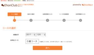 海外発送可定期購読「絵本ナビ」申込ページ