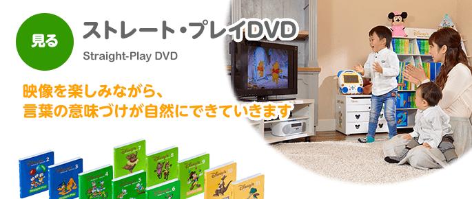 DSP ディズニー英語システム(DWE)教材パッケージ ストレートプレイDVD
