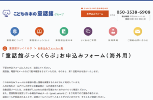 海外発送可定期購読「童話館」申込ページ