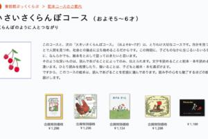 5~6歳児「童話館ぶっくくらぶ」配本リスト/童話館定期購読小さいさくらんぼコースの絵本