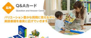 ディズニー英語システム(DWE)教材パッケージ Q&Aカード