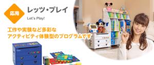ディズニー英語システム(DWE)教材パッケージ工作教材レッツプレイ