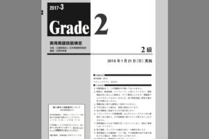 1分で分かる新・英検2級試験!新形式, 合格点, 過去問, レベルほか