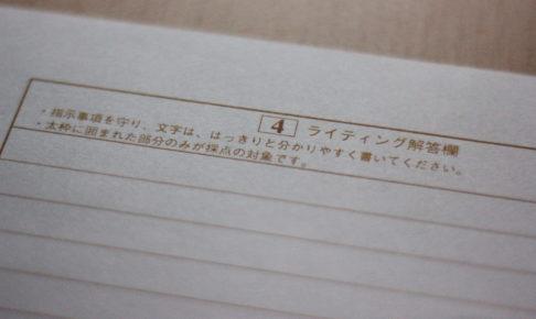 英検2級ライティング対策!勉強計画のコツと英作文の書き方のコツ