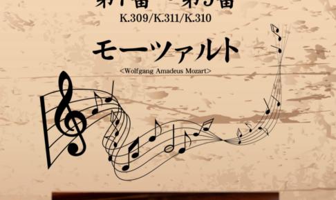 胎教音楽【胎児と妊婦にいいモーツァルトCDランキング5】