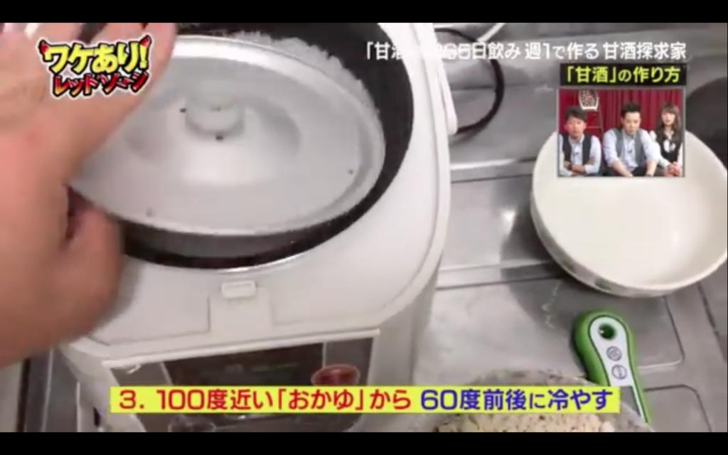 ご飯の温度を60度に下げる