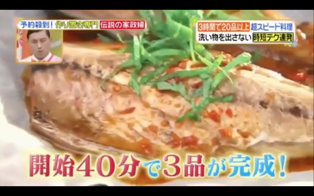 ゴマサバの韓国風ピリ辛焼き