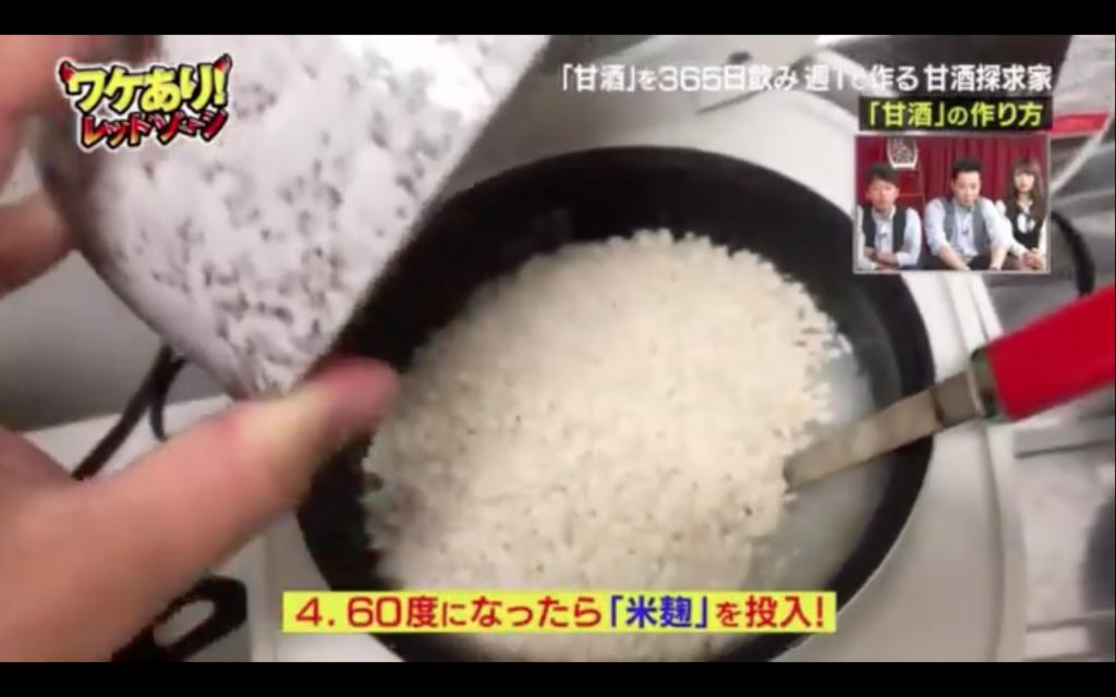 60度のご飯と麹を混ぜる