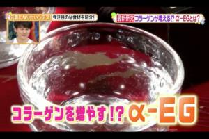 「美肌と甘酒(α-EG)」ヒルナンデス2018年2月放送【テレビの栄養知識】