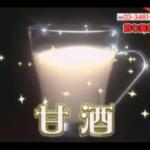おすすめの甘酒の飲み方etc. あさイチ2016年12月放送【テレビの栄養知識】
