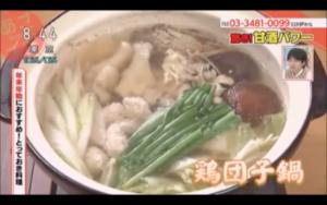 甘酒レシピ6. 鶏団子鍋