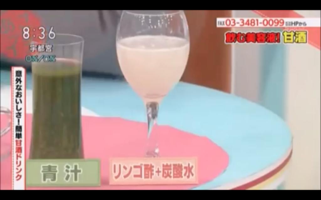 甘酒+青汁、リンゴ酢 ドリンク