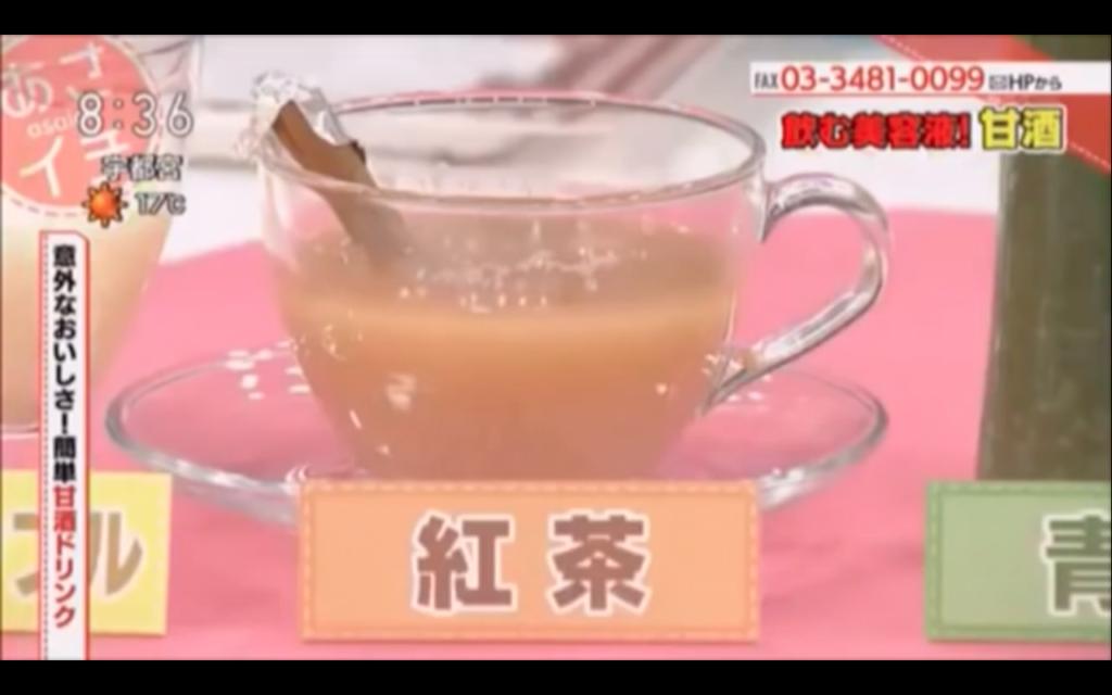 甘酒+紅茶 ドリンク