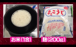 手作り甘酒準備するもの「白米 1合」「麹 200g」