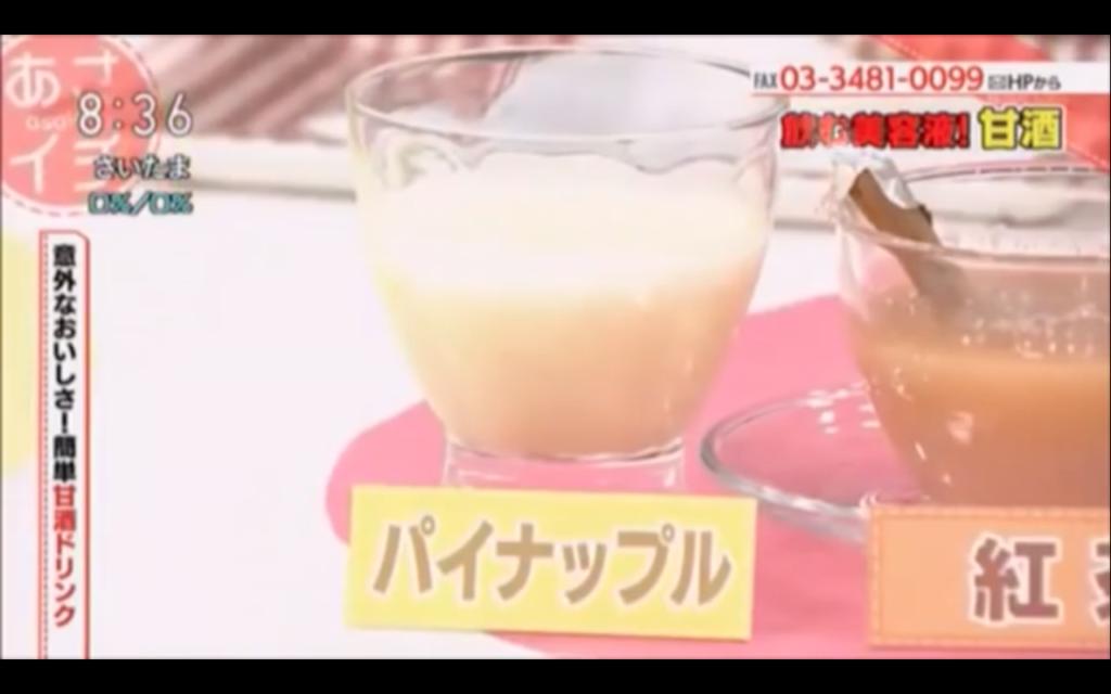 甘酒+パイナップル ドリンク