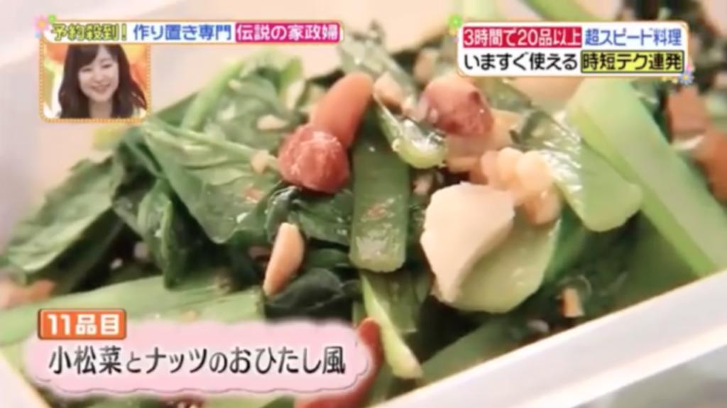 小松菜とナッツのおひたし風