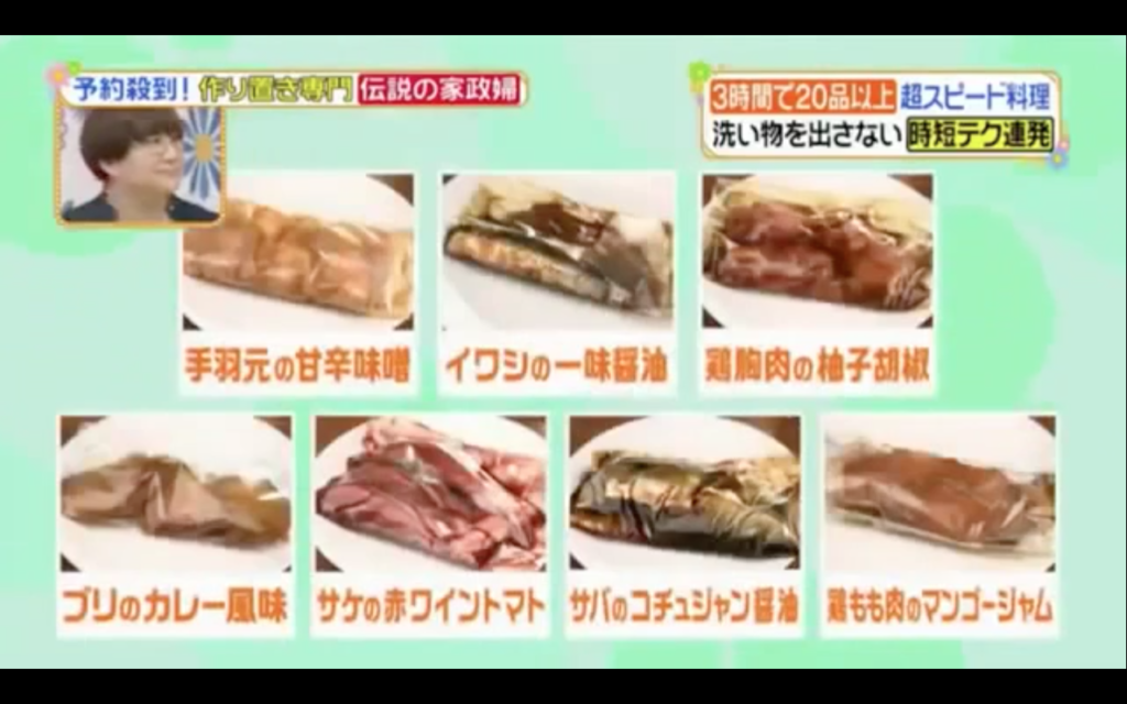 「あとは焼くだけ」食材7種