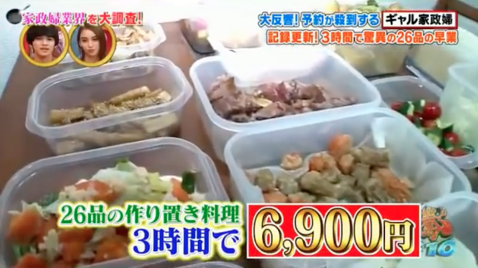 3時間で6900円