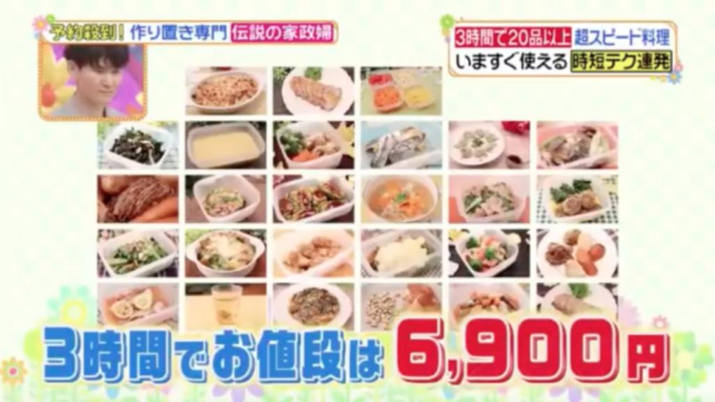 タスカジ3時間で6900円