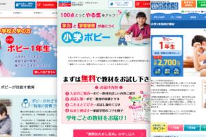 【幼児ポピー】の公式公認サイト「全家研」と「進学社」と「さんけん社」の違い