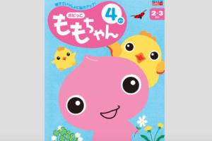 【幼児ポピー】ももちゃん(2~3歳)を実際に使ったブログの口コミ評判〔育児ブログ調べ100シリーズ〕
