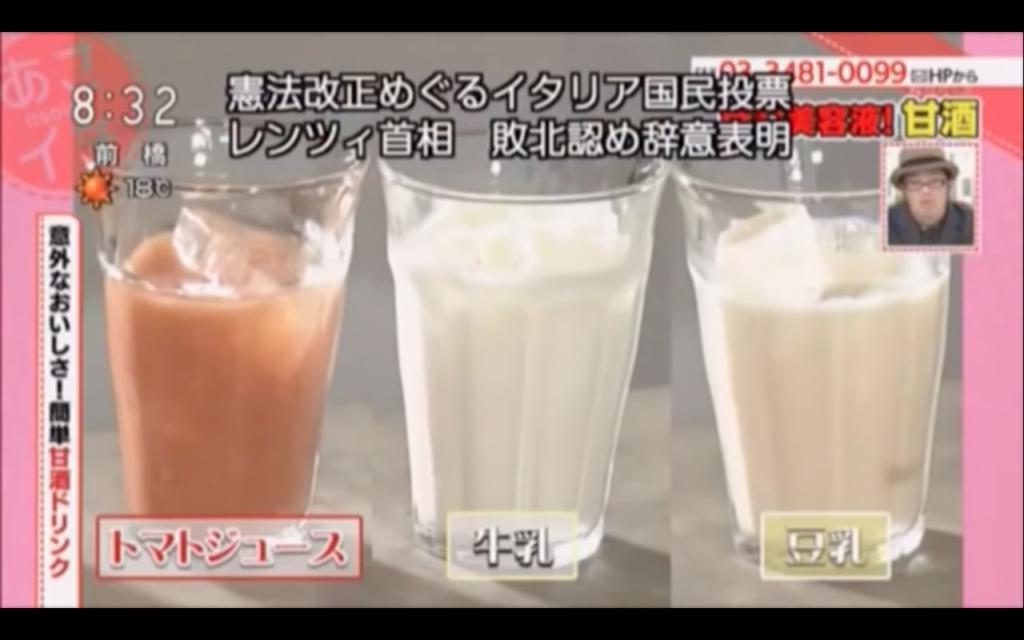 甘酒+〇〇ドリンクのヒント