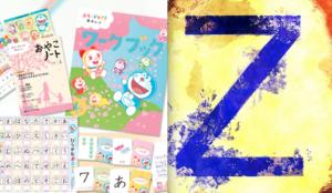『Z会幼児コース』『ぷちドラゼミ』に見られる大きな要素