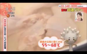 麹(こうじ)菌が働くのは55度~60度