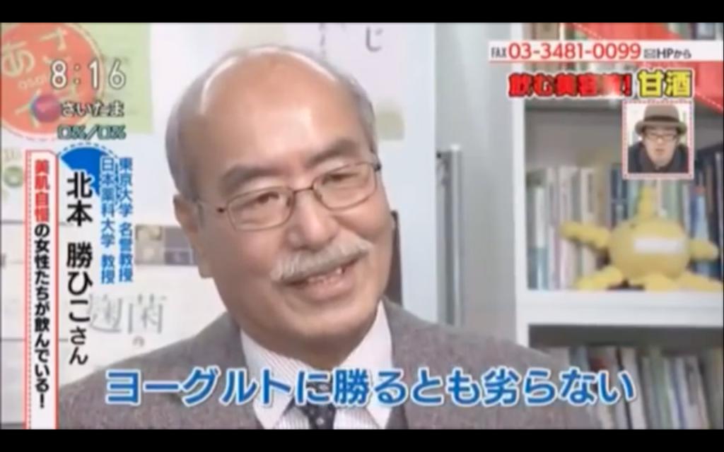東京大学名誉教授のコメント